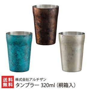 タンブラー 320ml(桐箱入) 合同会社アルチザン/送料無料 niigata-shop