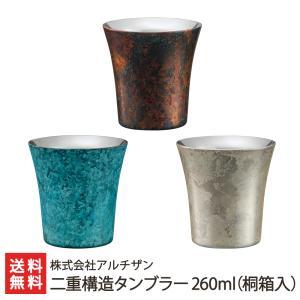 二重構造タンブラー 260ml(桐箱入) 合同会社アルチザン/送料無料 niigata-shop