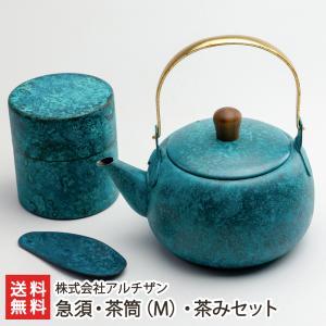 急須・茶筒(M)・茶みセット 合同会社アルチザン/送料無料 niigata-shop