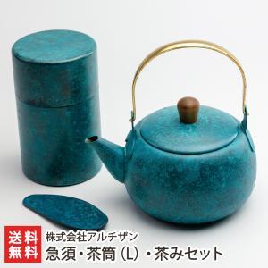 急須・茶筒(L)・茶みセット 合同会社アルチザン/送料無料 niigata-shop