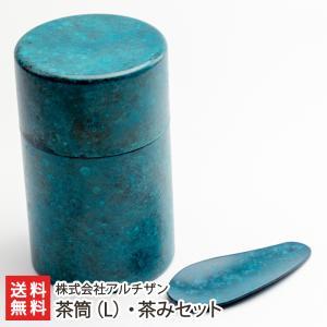 茶筒(L)・茶みセット 合同会社アルチザン/送料無料 niigata-shop