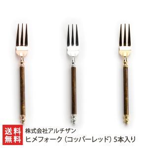 ヒメフォーク(コッパーレッド)5本 合同会社アルチザン/送料無料 niigata-shop