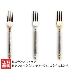 ヒメフォーク(アンティークシルバー)5本 合同会社アルチザン/送料無料 niigata-shop