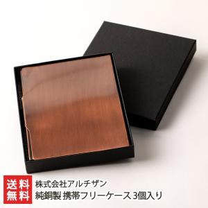 純銅製 携帯フリーケース 3個入(マスク入)合同会社アルチザン/料無料 niigata-shop