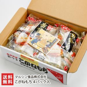 杵つき餅「こがねもち」4パック入 マルシン食品株式会社/送料無料 niigata-shop