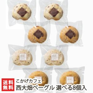 西大畑ベーグル 選べる8個入/送料無料|niigata-shop
