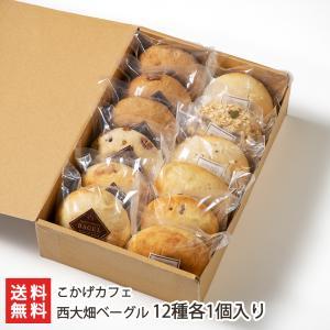 西大畑ベーグル 12種各1個入/送料無料|niigata-shop