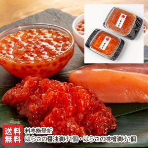 はらこの醤油漬け1個・はらこの味噌漬け1個/料亭能登新/送料無料|niigata-shop