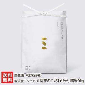 令和3年度新米 南魚沼 塩沢産 コシヒカリ「関家のこだわり米」(従来品種)精米5kg 関農園/御歳暮にも!ギフトにも!/送料無料|niigata-shop