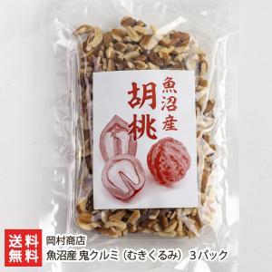 魚沼産 鬼クルミ(むきくるみ)3パック/岡村商店/国産/のし無料/送料無料 niigata-shop