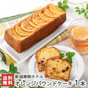オレンジパウンドケーキ 1本入(1本あたり500g)/ 新潟東映ホテル/代金引換・NP後払い不可/送料無料|niigata-shop