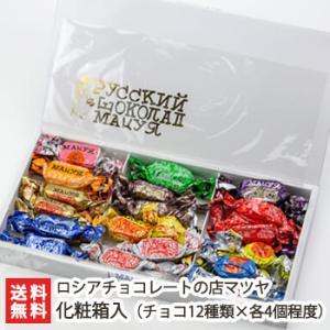 ロシアチョコレート詰め合わせ(化粧箱入)ロシアチョコレートの店マツヤ/のし無料/送料無料|niigata-shop