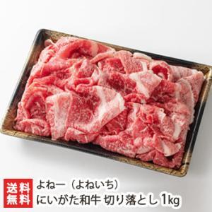 にいがた和牛 切り落とし 1kg/よね一(よねいち)/のし無料/送料無料|niigata-shop