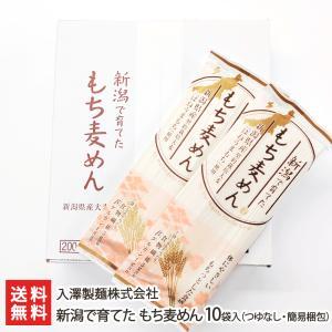 新潟で育てた もち麦めん 10袋入(つゆなし・簡易梱包)/入澤製麺株式会社/のし無料/送料無料 niigata-shop