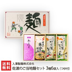 佐渡のご当地麺セット 3種6袋入(つゆ付)/入澤製麺株式会社/のし無料/送料無料 niigata-shop