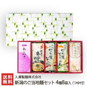 新潟のご当地麺セット 4種8袋入(つゆ付)/入澤製麺株式会社/のし無料/送料無料 niigata-shop