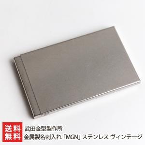 金属製名刺入れ「MGN」ステンレス ヴィンテージ 武田金型製作所/料無料|niigata-shop
