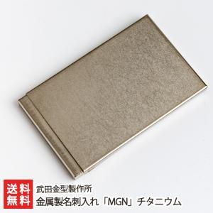 金属製名刺入れ「MGN」チタニウム 武田金型製作所/料無料|niigata-shop