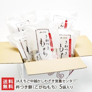 杵つき餅(こがねもち)5袋入(白餅×3・草餅・豆餅)/JA柏崎/送料無料|niigata-shop