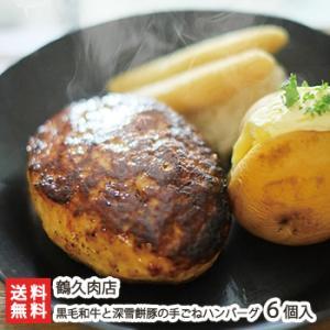 国産黒毛和牛と深雪餅豚の手ごねハンバーグ 6個入(1個あたり100g)鶴久肉店/送料無料 niigata-shop