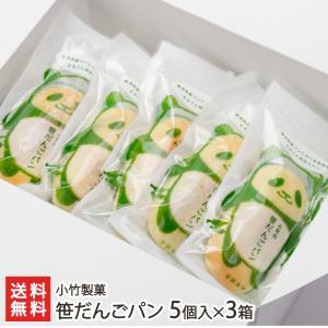 笹だんごパン 5個入×3箱 小竹製菓/のし無料/送料無料|niigata-shop