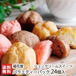 シュークリームスイーツ バラエティーパック 24個入(カスタード・チョコ・いちご 各8個)/福花堂/送料無料|niigata-shop