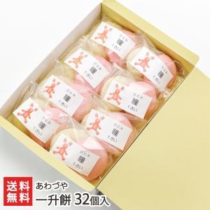 一升餅 32個入り(紅16個白16個)付属品:選びとりカード・記録帳 ※シールのデザインをお選び下さい/あわづや/送料無料|niigata-shop