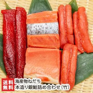 本造り銀鮭詰め合わせ(竹)/海産物ねだち/御歳暮にも!ギフトにも!/のし無料/送料無料|niigata-shop