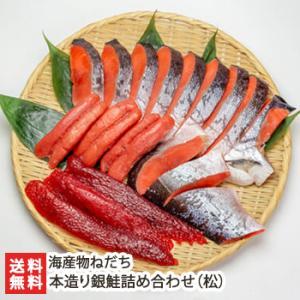 本造り銀鮭詰め合わせ(松)/海産物ねだち/御歳暮にも!ギフトにも!/のし無料/送料無料|niigata-shop