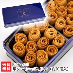 華クッキー 缶入り 小(約20個入)ドルチェ小川/料無料|niigata-shop