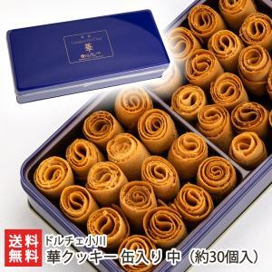 華クッキー 缶入り 中(約30個入)ドルチェ小川/料無料|niigata-shop