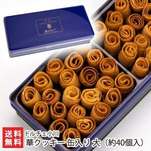 華クッキー 缶入り 大(約40個入)ドルチェ小川/料無料|niigata-shop