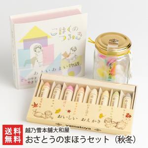 おさとうのまほうセット(秋冬)/越乃雪本舗大和屋/送料無料 niigata-shop