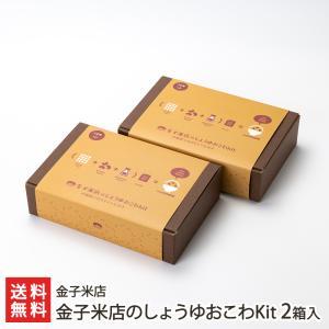 しょうゆおこわセット 2袋入/金子米店/のし無料/送料無料 niigata-shop