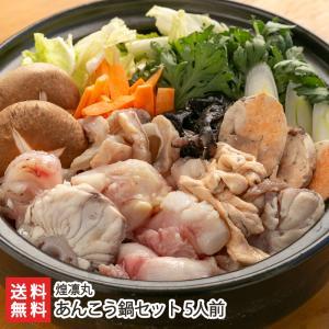 あんこう鍋セット 5人前/煌凛丸/のし無料/送料無料 niigata-shop