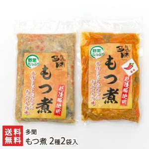 もつ煮 2種2袋入り/多聞/送料無料 niigata-shop