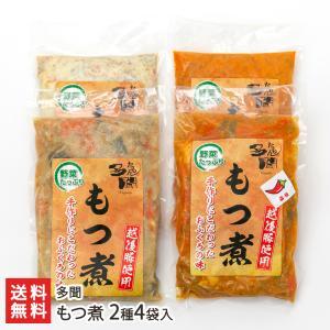 もつ煮 2種4袋入り/多聞/送料無料 niigata-shop