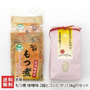 もつ煮 味噌味 2袋とコシヒカリ1.5kgのセット/多聞/送料無料 niigata-shop