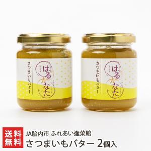 さつまいもバター 2個入り/JA胎内市 ふれあい逢菜館/送料無料 niigata-shop