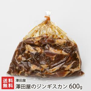 澤田屋のジンギスカン 600g(2〜3人前)/澤田屋/後払い決済不可/送料無料 niigata-shop