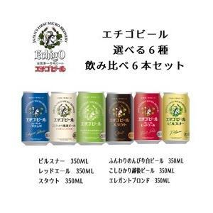 エチゴビール人気銘柄選べる6本 送料無料 一部地域除く 飲み比べ ギフト 地ビール クラフトビール お中元 御歳暮 年賀|niigata025