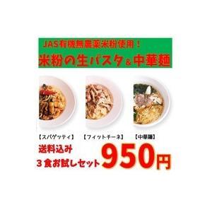 新潟産コシヒカリ JAS有機無農薬米粉使用 生パスタ&中華麺 3食セット!代引き不可|niigata025
