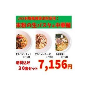 新潟産コシヒカリ有機JAS無農薬米粉使用 米粉パスタ&米粉中華麺 30食セット niigata025