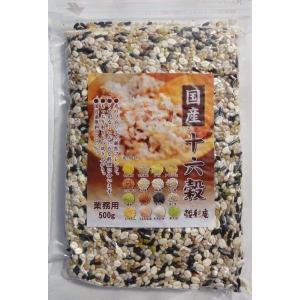 雑穀米 「十六穀」 国産品のみを使用 500g 業務用 クロネコDM便 送料無料