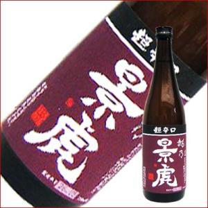 越乃景虎 超辛口 普通 720ml 日本酒 niigatameisyuoukoku