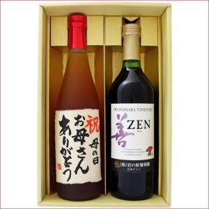 名入れ 梅酒 ワイン ギフトセット 720ml×2本 名前入り 新潟清酒仕込梅酒 岩の原ワイン 善 赤 送料無料 niigatameisyuoukoku