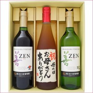 名入れ 梅酒 ワイン ギフトセット 720ml×3本 名前入り 新潟清酒仕込梅酒 岩の原ワイン 善 赤 白 送料無料 niigatameisyuoukoku