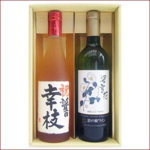 名入れ 梅酒 ワイン ギフトセット 720ml×2本 名前入り 新潟清酒仕込梅酒 岩の原ワイン 深雪花 白 送料無料 niigatameisyuoukoku