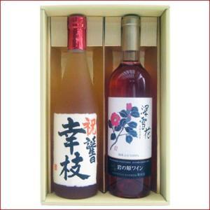 名入れ 梅酒 ワイン ギフトセット 720ml×2本 名前入り 新潟清酒仕込梅酒 岩の原ワイン 深雪花 ロゼ 送料無料 niigatameisyuoukoku