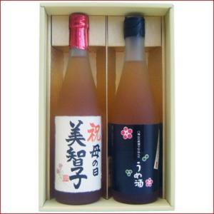 名入れ 梅酒 飲み比べ オリジナル ギフト プレゼント セット 720ml×2本 名前入り 新潟清酒仕込梅酒 八海山梅酒 niigatameisyuoukoku